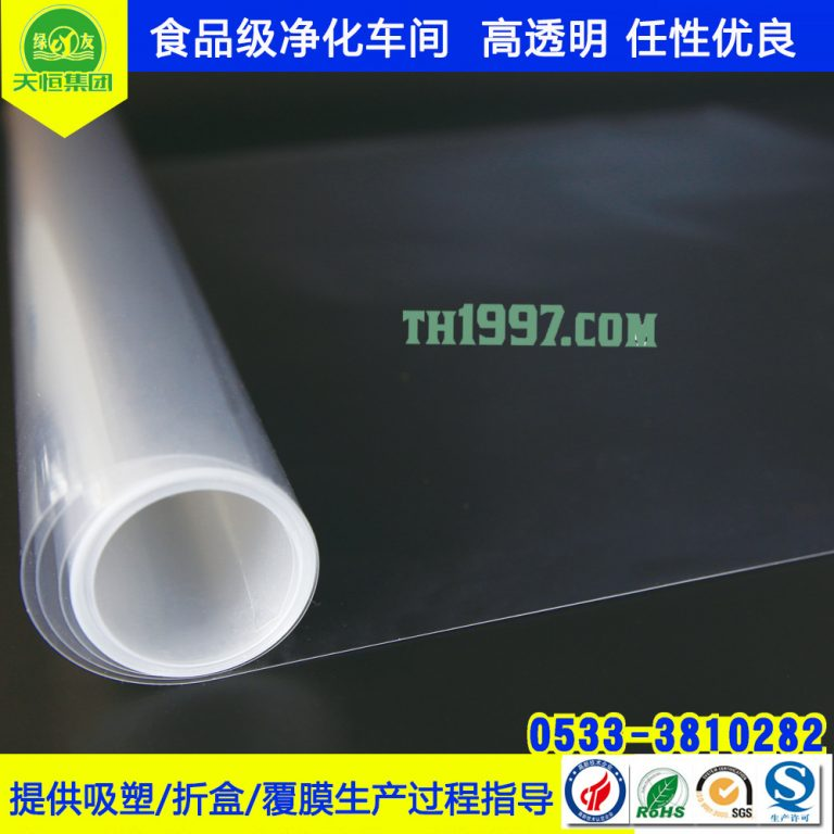 PET透明片材厂家直销0.15-2mm覆膜印刷折盒吸塑食品级PET卷材